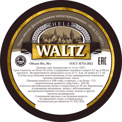 Waltz Hell (вечерний вальс)